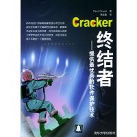Cracker终结者----提供最优秀的软件保护技术