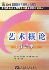 艺术概论(专升本)/2008年最新成人高考丛书系列 全国各类成人高等学校招生考试统考教材