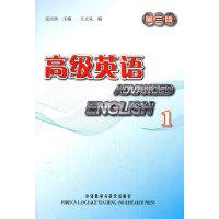 高级英语-1-第三版