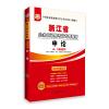 华图·(2015)浙江省公务员录用考试专用教材:申论(A、B卷通用)