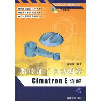 数控加工自动编程——Cimatron E详解