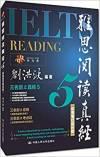 雅思阅读真经5(机考笔试综合版)(内容一致,印次、封面或原价不同,统一售价,随机发货)
