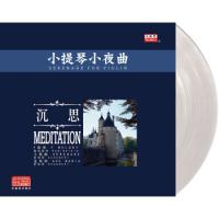 经典小提琴小夜曲-沉思(水晶胶LP密纹唱片12寸留声机专用)