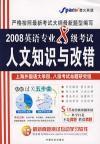 2008英语专业8级考试人文知识与改错