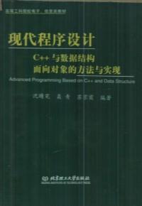 现代程序设计C++ 与数据结构面向对象的方法与实现