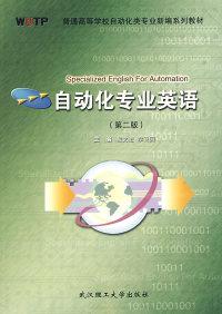 自动化专业英语(第二版)