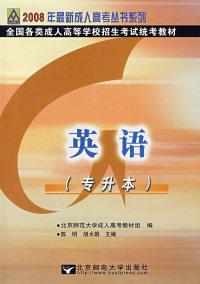 英语(专升本)/2008年最新成人高考丛书系列 全国各类成人高等学校招生考试统考教材