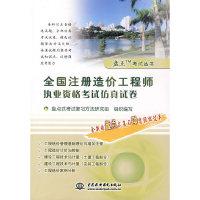 全国注册造价工程师执业资格考试仿真试卷 (盘点考试丛书)