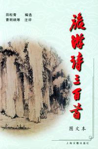 《游诗三百首》图文本——图文本三百首系列