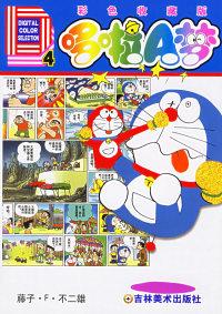 哆啦A梦4(彩色收藏版)