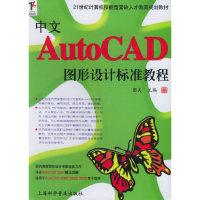 中文AutoCAD图形设计标准教程