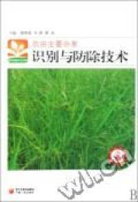 农田主要杂草识别与防除技术