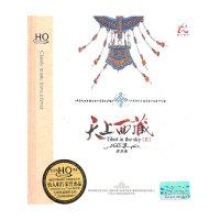 天上西藏 齐旦布(II)(CD)