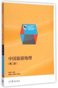 中国旅游地理-(第二版)