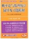 概率论与数理统计辅导及习题精解( 最新修订第2版)