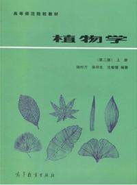 植物学(第二版)上册(内容一致,印次、封面或原价不同,统一售价,随机发货)