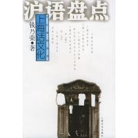 沪语盘点——上海话文化