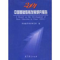 2001年中国基础教育发展研究报告