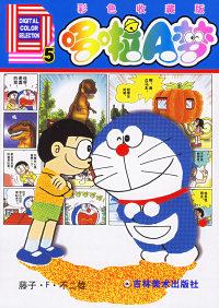 哆啦A梦5(彩色收藏版)