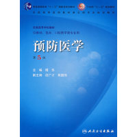 预防医学(第5版)
