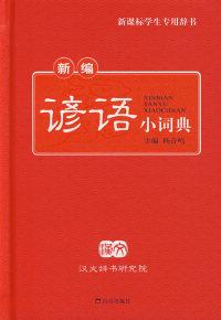 新编谚语小词典