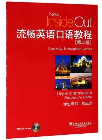 流畅英语口语教程(第2版 学生用书 第3册 附光盘)