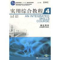 实用综合教程4(学生用书)
