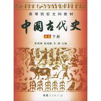 中国古代史(新版)(下册)
