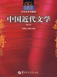 中国近代文学(修订本)