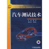 汽车测试技术