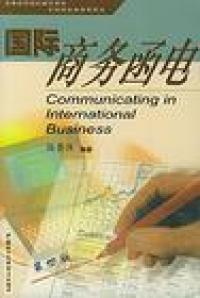 国际商务函电(第五版)