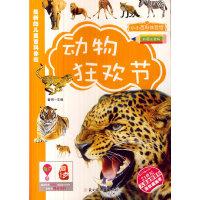 小小百科体验馆系列---动物狂欢节