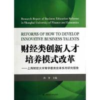 财经类创新人才培养模式改革:上海财经大学商学教育改革系列研究报告