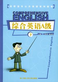 综合英语 A 级教学参考书