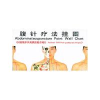 腹针疗法挂图(附说明书一份)