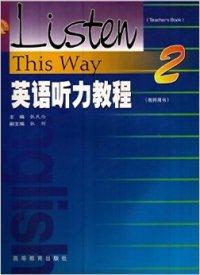 英语听力教程(2教师用书)