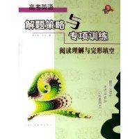 高考英语解题策略与专项训练(阅读理解与完形填空)