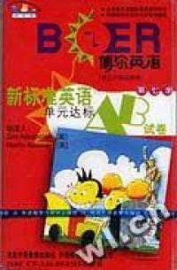 新标准英语单元达标AB试卷(第七册)(供三年级起始用)(配套磁带1盘)