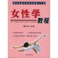 女性学教程