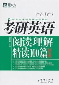 (2012)考研英语阅读理解精读100篇(高分版)
