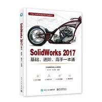 SolidWorks 2017基础、进阶、高手一本通