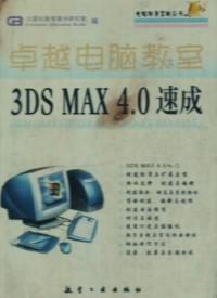 卓越电脑教室3DS MAX4.0速成