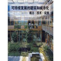 可持续发展的建筑和城市化概念、技术、实例