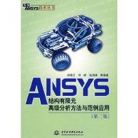 ANSYS结构有限元高级分析方法与范例应用 (第二版)