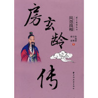 风范良相-房玄龄传(谋士系列丛书)