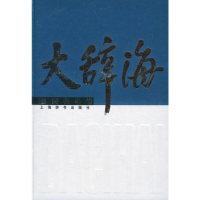 大辞海-医药科学卷