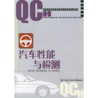 汽车性能与检测(全国中等职业技术学校汽车类专业教材)