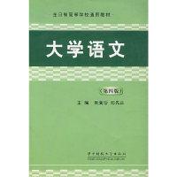 大学语文/全日制高等学校通用教材