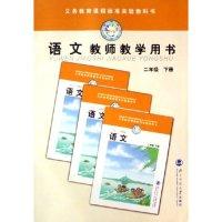 语文教师教学用书(2下附光盘)/义教课程标准实验教科书
