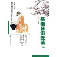 基础日语泛读(二)